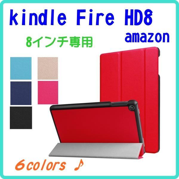 Amazon Fire HD8 3折りケース 3点セット【保護フィルム&タッチペン付】タブレットカバー 8インチ用 PUレザー  ゆうパケット送料無料