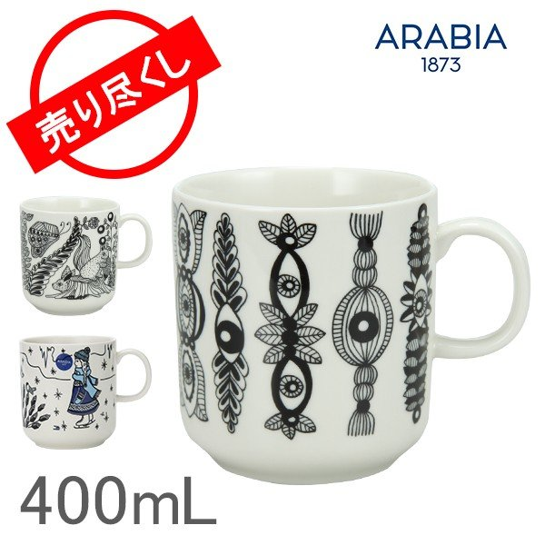 売り尽くしアラビアArabiaカップピーロパイッカ400mLマグ食器調理器具磁器フィンランドPIILOPAIKKA