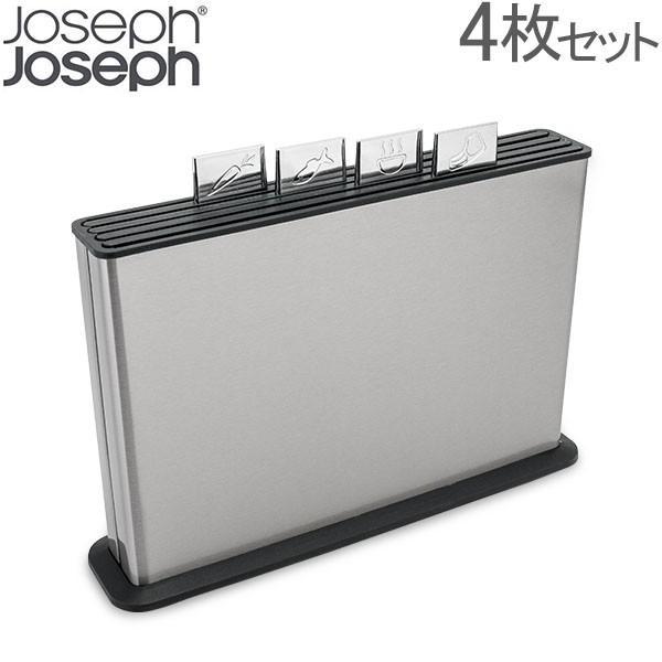 ジョセフジョセフ Joseph Joseph 4枚セット インデックス付きまな板 100 95027 ステンレス シルバー