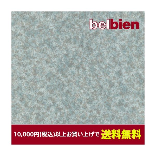 ベルビアン 壁紙シート A-723 マリーナ(10cm単位1m以上から購入可) gm-mart