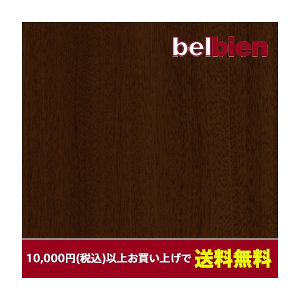 ベルビアン 壁紙シート SW-116 ダークマホガニー(柾)(10cm単位1m以上から購入可)|gm-mart