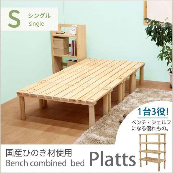 【国産】ベッド すのこベッド シングルベッド ひのき ベンチベッド「プラッツ S」(ベンチ4台セット)