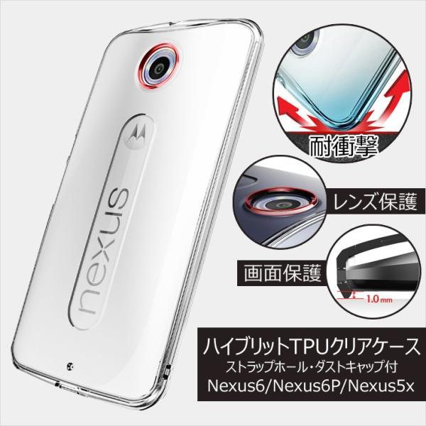 640b2a8df5 Nexus 6 ケース クリア スマホケース 6P 5X 耐衝撃 tpu 軽量 ハイブリット カバー ストラップ ダストキャップ ...