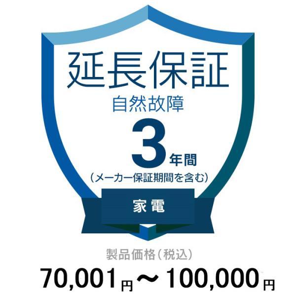 価格.com家電延長保証(自然故障)3年[家電] 70,001〜100,000円