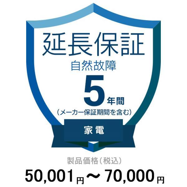 価格.com家電延長保証(自然故障)5年[家電] 50,001〜70,000円