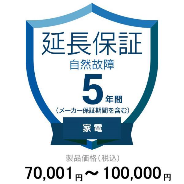 価格.com家電延長保証(自然故障)5年[家電] 70,001〜100,000円