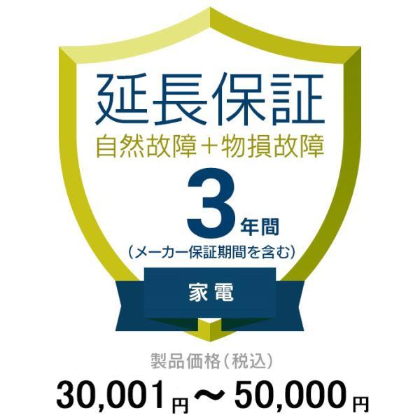 価格.com家電延長保証(物損付き)3年[家電] 30,001〜50,000円
