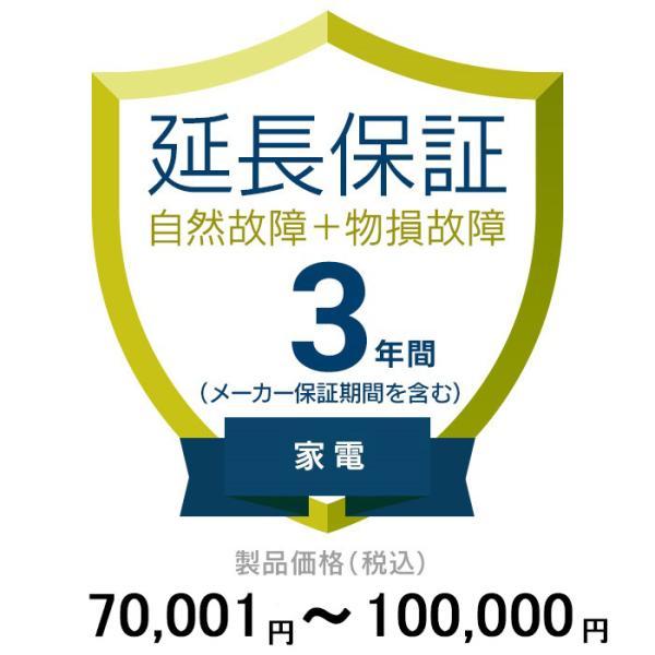価格.com家電延長保証(物損付き)3年[家電] 70,001〜100,000円