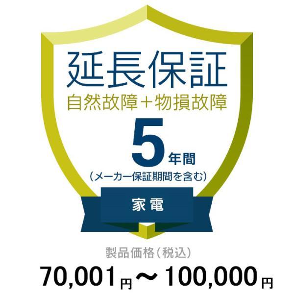 価格.com家電延長保証(物損付き)5年[家電] 70,001〜100,000円