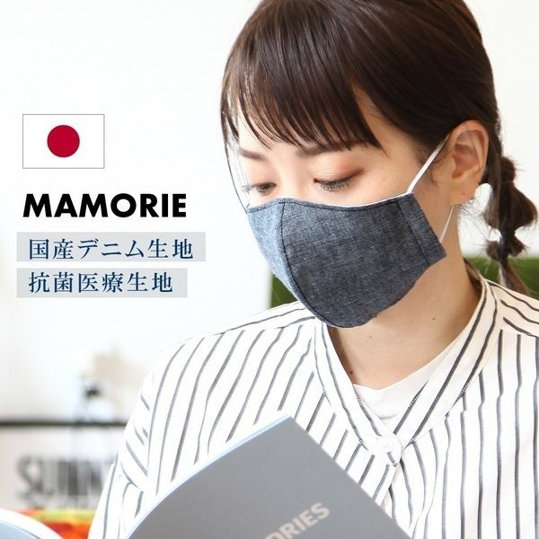 マスク 日本製 在庫あり 洗える 抗菌 洗えるマスク ガーゼ以外 デニム 大人用 感染防止 花粉 白衣 ナース服 無地 クリックポストの画像