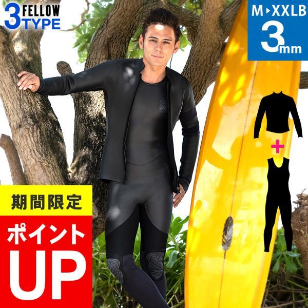 ロングジョン&ロングタッパー ジャケット セット 3mm ウェットスーツ セット販売 フルスーツ メンズ サーフィン ウエットスーツ FELLOW 2ピース go-island