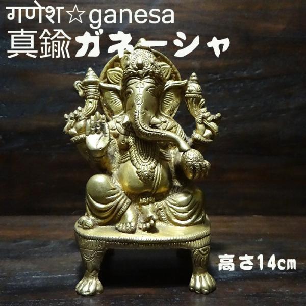ガネーシャ 真鍮 学問 商売繁盛 アジアン雑貨 エスニック雑貨|goa-gajah