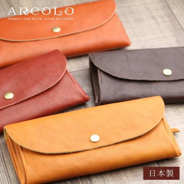 長財布レディース本革姫路レザー日本製かぶせARCOLOアルコロ女性30代40代50代人気春財布