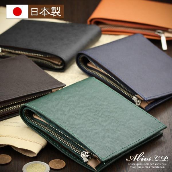二つ折り財布メンズ本革男性革財布紳士プリズム日本製春財布就職祝い