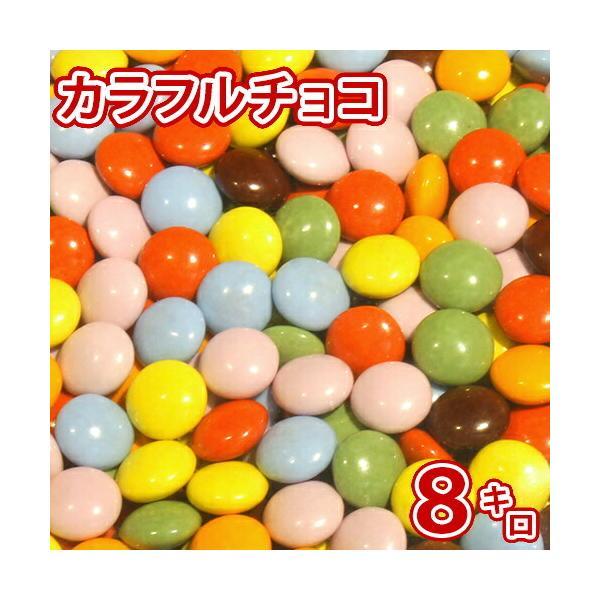 マーブルチョコ 8kg【送料無料】業務用スイーツ、手作りお菓子のトッピングにカラフルチョコ。|gochiso35
