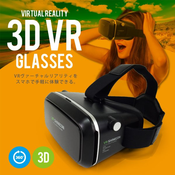 3D VRゴーグル VR ヘッドセット スマホ ヘッド box メガネ 360度 360°動画 iPhone6s iPhone6 Plus 3dvr-01|gochumon
