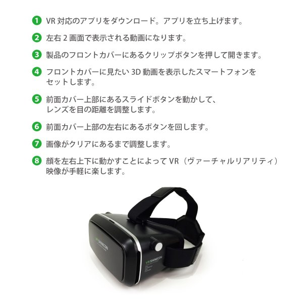 3D VRゴーグル VR ヘッドセット スマホ ヘッド box メガネ 360度 360°動画 iPhone6s iPhone6 Plus 3dvr-01|gochumon|04