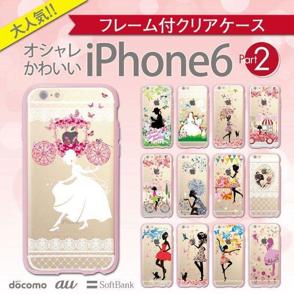 c01a5b5308ab5b iPhone6s iPhone6 iPhone ケース バンパー カバー スマホケース クリアケース オシャレ かわいい 白雪姫 アリス 96-ip6  ...