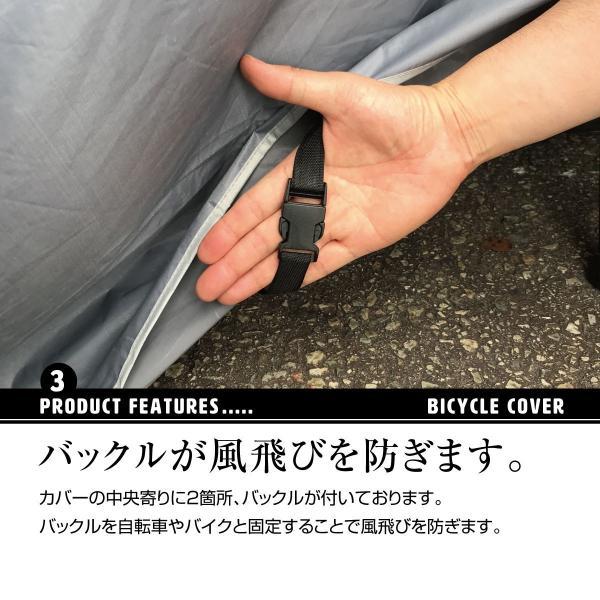 自転車カバー バイクカバー 防水 厚手 自転車 レインカバー 子供のせ おしゃれ 車体カバー bicycle-c|gochumon|04
