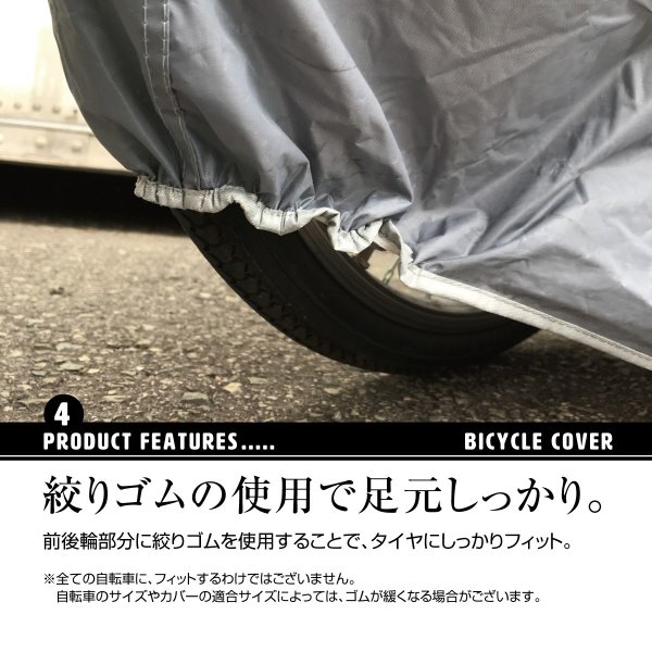 自転車カバー バイクカバー 防水 厚手 自転車 レインカバー 子供のせ おしゃれ 車体カバー bicycle-c|gochumon|05