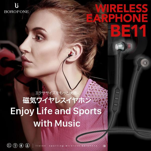 Bluetooth ワイヤレスイヤホン スポーツイヤホン ハンズフリー ワイヤレス イヤホン ランニング  Bluetooth アウトレット ボロフォン BOROFONE borofone-be11|gochumon