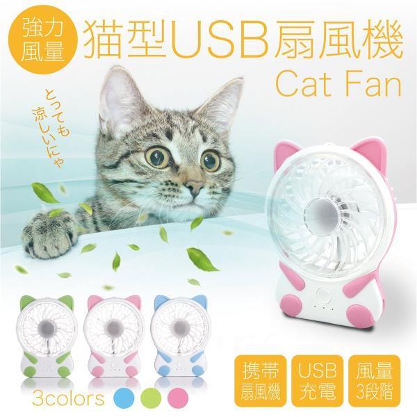 携帯 扇風機 小型 ミニ ハンディ 卓上扇風機 usb クリップ 手持ち扇風機 卓上 ハンディファン 手持ち猫 ねこ ネコ fan-03|gochumon