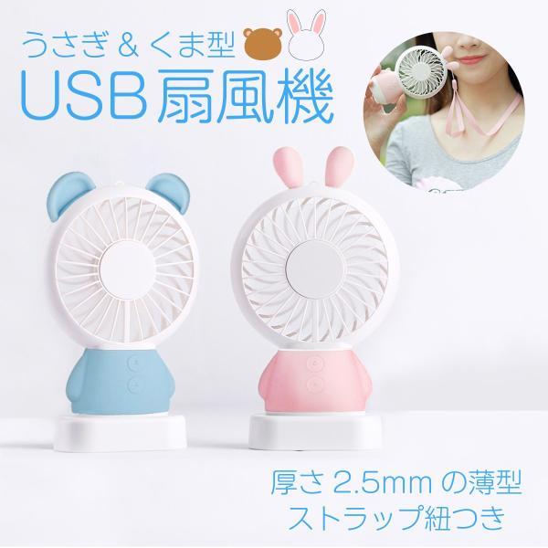 携帯 扇風機 小型 ミニ ハンディ 卓上扇風機 usb 手持ち扇風機 卓上 ハンディファン 手持ち かわいい くま うさぎ fan-05|gochumon