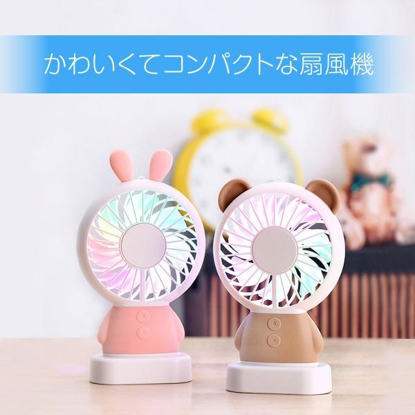 携帯 扇風機 小型 ミニ ハンディ 卓上扇風機 usb 手持ち扇風機 卓上 ハンディファン 手持ち かわいい くま うさぎ fan-05|gochumon|02