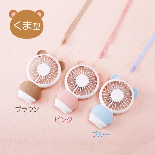 携帯 扇風機 小型 ミニ ハンディ 卓上扇風機 usb 手持ち扇風機 卓上 ハンディファン 手持ち かわいい くま うさぎ fan-05|gochumon|12