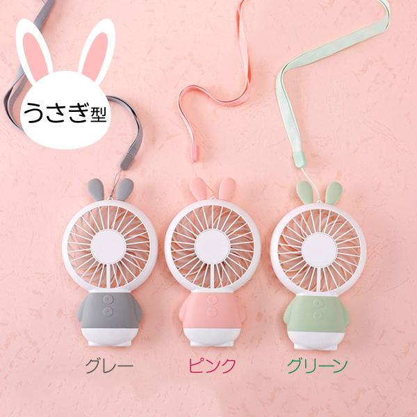 携帯 扇風機 小型 ミニ ハンディ 卓上扇風機 usb 手持ち扇風機 卓上 ハンディファン 手持ち かわいい くま うさぎ fan-05|gochumon|13