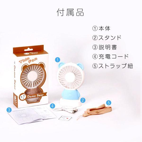 携帯 扇風機 小型 ミニ ハンディ 卓上扇風機 usb 手持ち扇風機 卓上 ハンディファン 手持ち かわいい くま うさぎ fan-05|gochumon|14