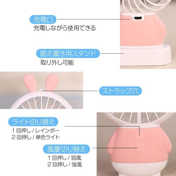 携帯 扇風機 小型 ミニ ハンディ 卓上扇風機 usb 手持ち扇風機 卓上 ハンディファン 手持ち かわいい くま うさぎ fan-05|gochumon|08