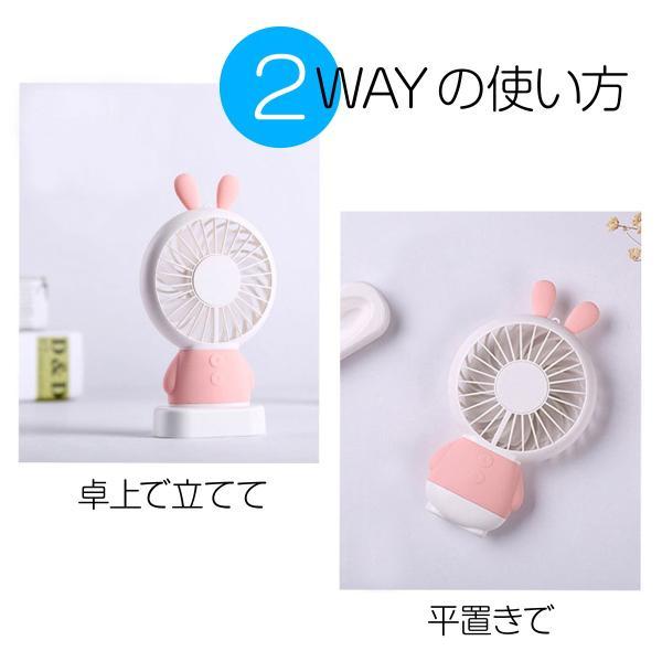 携帯 扇風機 小型 ミニ ハンディ 卓上扇風機 usb 手持ち扇風機 卓上 ハンディファン 手持ち かわいい くま うさぎ fan-05|gochumon|09