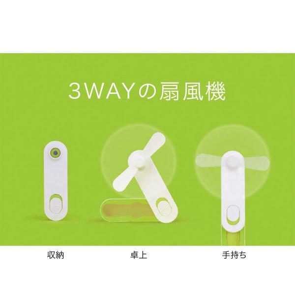 携帯 扇風機 小型 ミニ ハンディ 卓上扇風機 usb 手持ち扇風機 卓上 ハンディファン 手持ち かわいい fan-06 gochumon 02