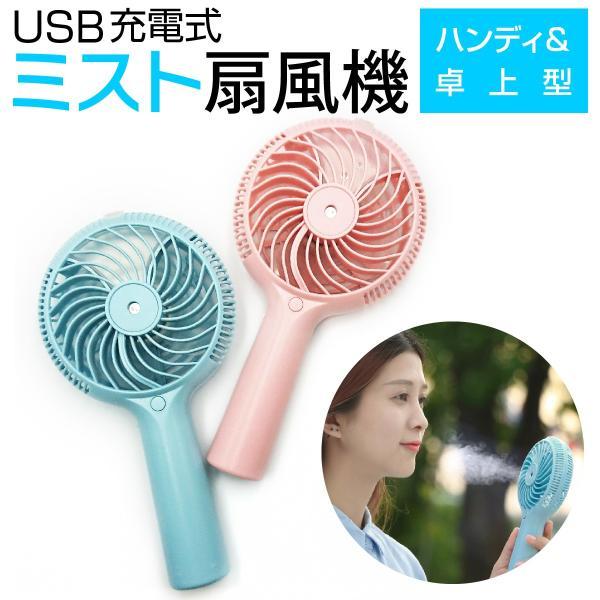小型 扇風機 小型 ミスト ミニ ハンディ 卓上扇風機 携帯 usb 手持ち扇風機 卓上 ハンディファン 手持ち かわいい fan-07|gochumon