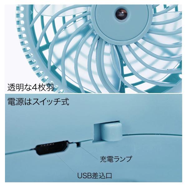 小型 扇風機 小型 ミスト ミニ ハンディ 卓上扇風機 携帯 usb 手持ち扇風機 卓上 ハンディファン 手持ち かわいい fan-07|gochumon|12