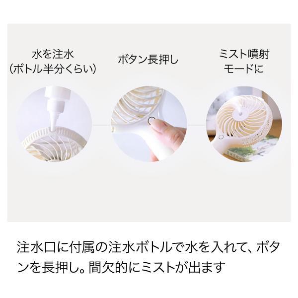 小型 扇風機 小型 ミスト ミニ ハンディ 卓上扇風機 携帯 usb 手持ち扇風機 卓上 ハンディファン 手持ち かわいい fan-07|gochumon|14