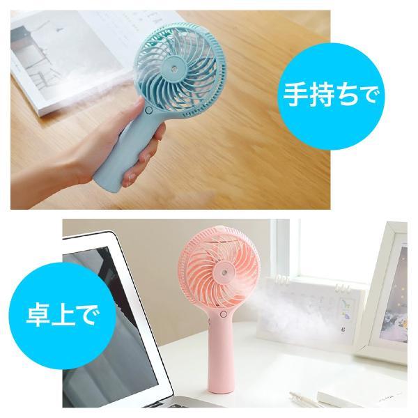 小型 扇風機 小型 ミスト ミニ ハンディ 卓上扇風機 携帯 usb 手持ち扇風機 卓上 ハンディファン 手持ち かわいい fan-07|gochumon|05