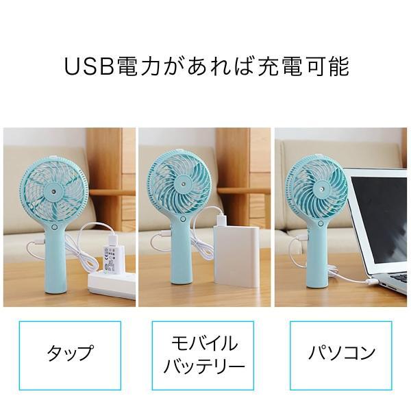 小型 扇風機 小型 ミスト ミニ ハンディ 卓上扇風機 携帯 usb 手持ち扇風機 卓上 ハンディファン 手持ち かわいい fan-07|gochumon|07