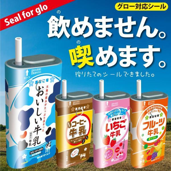 グロー シール glo シール 専用スキンシール グロー ケース シール gloシール 電子タバコ スキンシール おいしい牛乳 gl-015 送料無料 発送はメール便|gochumon