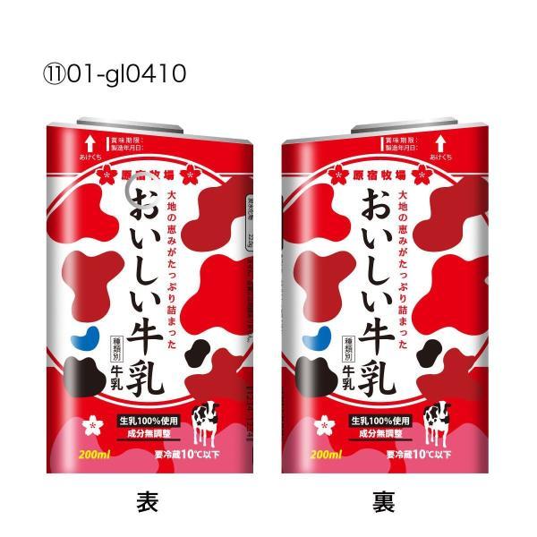 グロー シール glo シール 専用スキンシール グロー ケース シール gloシール 電子タバコ スキンシール おいしい牛乳 gl-015 送料無料 発送はメール便|gochumon|12