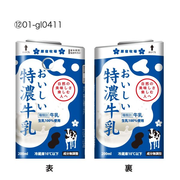 グロー シール glo シール 専用スキンシール グロー ケース シール gloシール 電子タバコ スキンシール おいしい牛乳 gl-015 送料無料 発送はメール便|gochumon|13