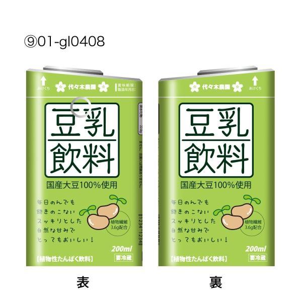 グロー シール glo シール 専用スキンシール グロー ケース シール gloシール 電子タバコ スキンシール おいしい牛乳 gl-015 送料無料 発送はメール便|gochumon|10