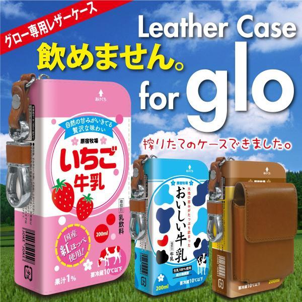 グロー ケース 電子タバコ グローケース カバー glo グロー ケース gloケース puレザー レザー おいしい牛乳 gl02-010 gochumon