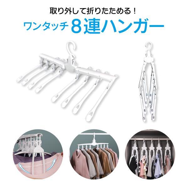 ワンタッチハンガー 8連 ハンガー ワンタッチ 便利グッズ 便利 物干しハンガー 8連ハンガー ハンガーラック 洗濯 スリム 収納 ワイシャツ Tシャツ hanger-8ren gochumon