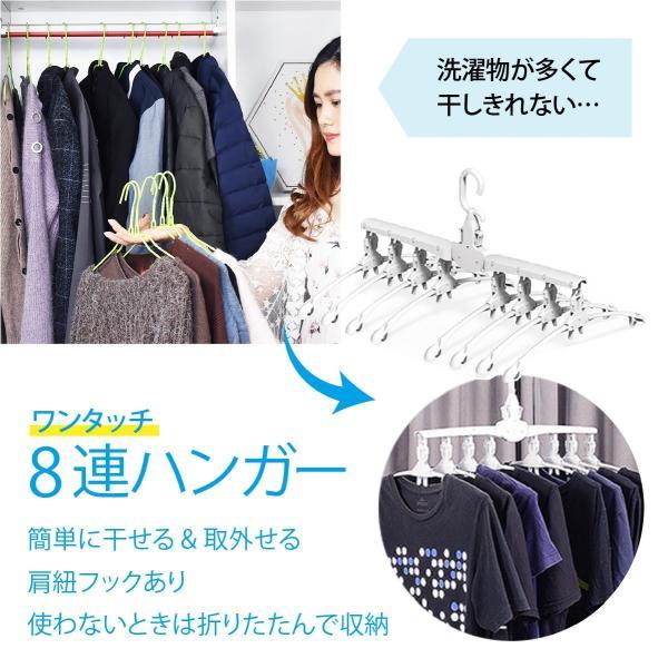 ワンタッチハンガー 8連 ハンガー ワンタッチ 便利グッズ 便利 物干しハンガー 8連ハンガー ハンガーラック 洗濯 スリム 収納 ワイシャツ Tシャツ hanger-8ren gochumon 05