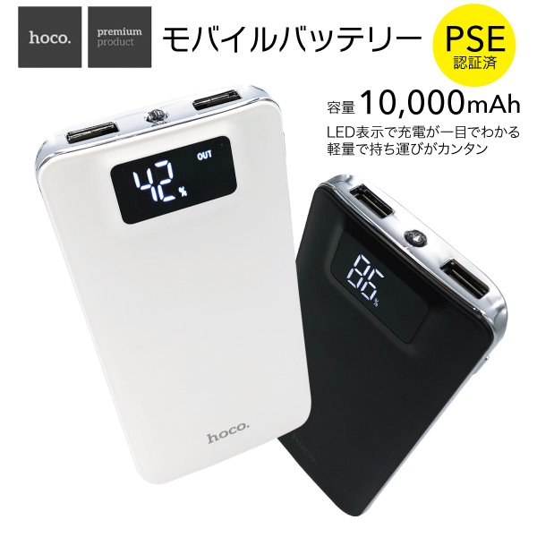 モバイルバッテリー 10000mAh 大容量 軽量 iPhone8 plus iPhone android スマホ 充電器 モバイル バッテリー hoco hoco-bt01|gochumon
