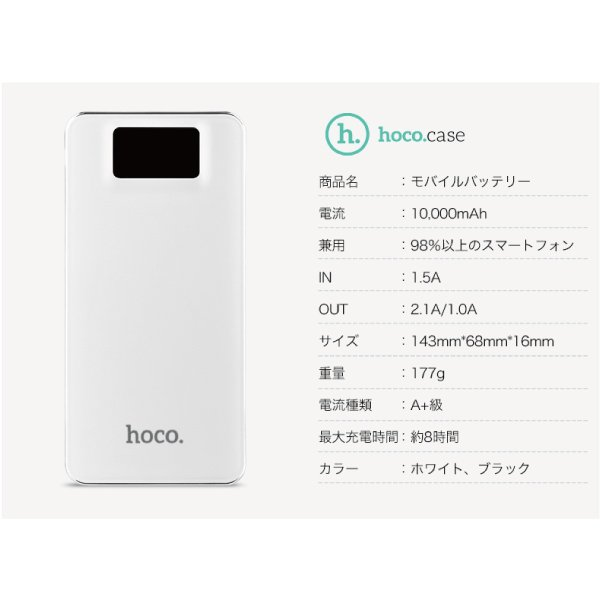 モバイルバッテリー 10000mAh 大容量 軽量 iPhone8 plus iPhone android スマホ 充電器 モバイル バッテリー hoco hoco-bt01|gochumon|17