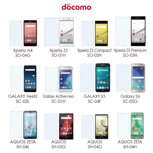 保護フィルム ガラス保護フィルム iPhone SE 11 Pro Max XI XIR iPhoneXs Max XR X 8 7 6s Xperia 8 5 1 Ace AQUOS sense3 R3 google pixel 4 hogo-01|gochumon|12