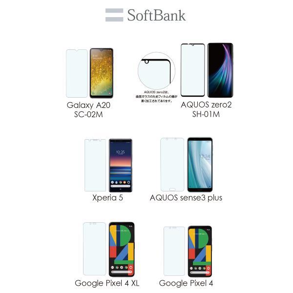 保護フィルム ガラス保護フィルム iPhone SE 11 Pro Max XI XIR iPhoneXs Max XR X 8 7 6s Xperia 8 5 1 Ace AQUOS sense3 R3 google pixel 4 hogo-01|gochumon|17